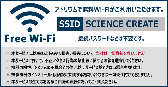 freewifiサービス